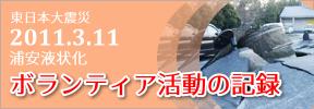 東日本大震災液状化ボランティア活動の記録